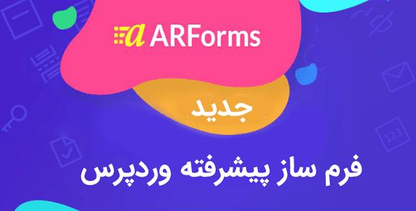 افزونه ARforms