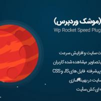 افزونه rocket