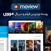 قالب Moview