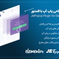 افزونه JetPopup
