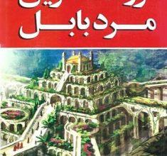 کتاب ثروتمندترین مرد بابل