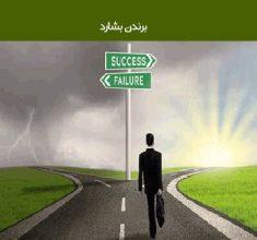 کتاب عادات افراد فوق موفق