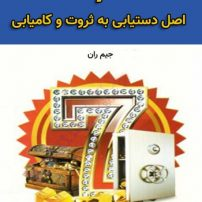 کتاب هفت اصل دستیابی به ثروت و کامیابی