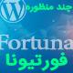 قالب Fortuna