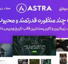 قالب Astra Pro