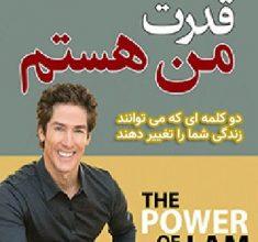 کتاب قدرت من هستم