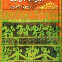 جلد کتاب تاریخ موسیقی ایران حسن مشحون