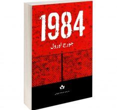 کتاب ۱۹۸۴ عکس کتاب