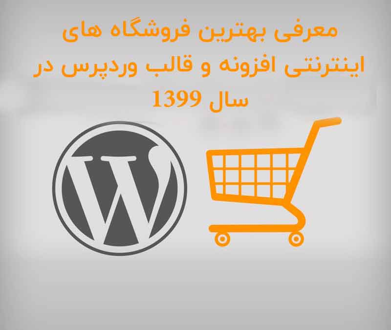 eCommerce-WordPress-Plugins